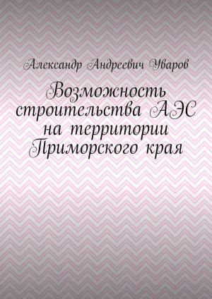 Возможность строительства АЭС натерритории Приморскогокрая фото №1