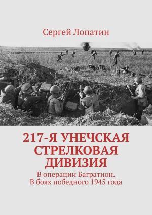 217-яУнечская стрелковая дивизия. Воперации Багратион. Вбоях победного 1945 года фото №1