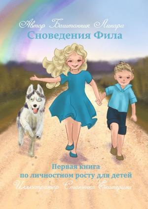 СновиденияФила. Первая книга по личностному росту для детей фото №1