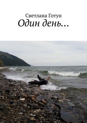 Один день… фото №1