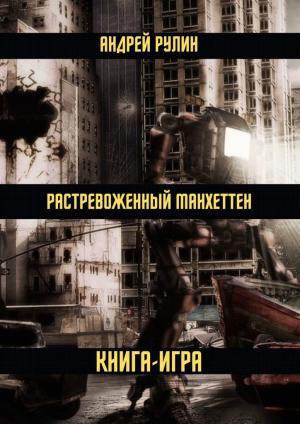 Растревоженный Манхеттен. Книга-игра фото №1