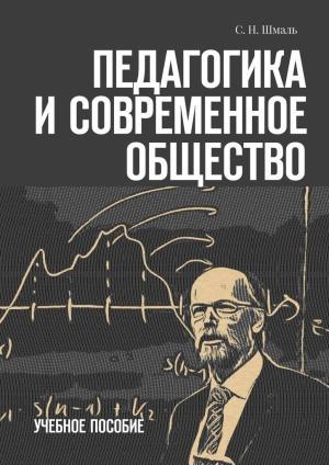 Педагогика исовременное общество. Учебное пособие фото №1