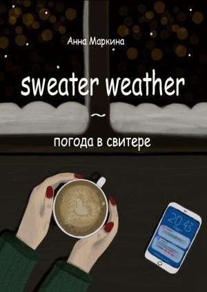 Sweater Weather ~ погода всвитере фото №1