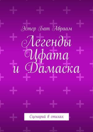 Легенды Цфата и Дамаска. Сценарий в стихах