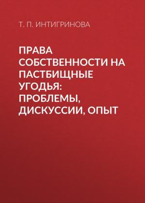 Права собственности на пастбищные угодья: проблемы, дискуссии, опыт фото №1