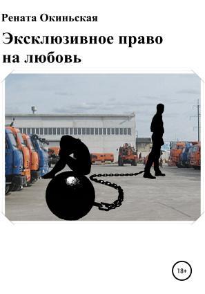 Эксклюзивное право на любовь фото №1