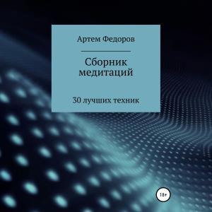 Сборник медитаций, визуализаций и гипнотических сценариев фото №1