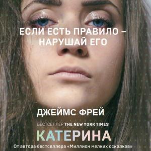 Катерина фото №1