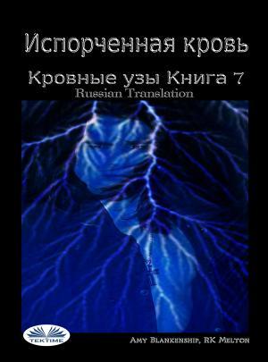 Испорченная Кровь Кровные Узы. Книга 7