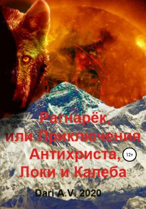 Рагнарёк, или Приключения Антихриста, Локи и Калеба фото №1