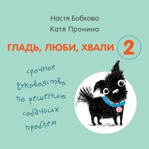 Гладь, люби, хвали 2: срочное руководство по решению собачьих проблем фото №1