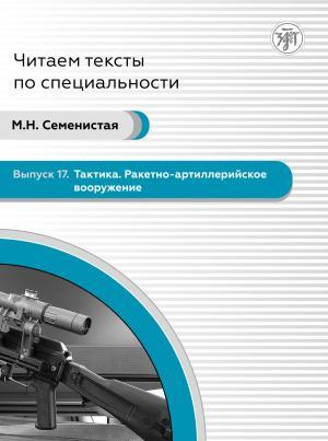 Тактика. Ракетно-артиллерийское вооружение. Пособие по языку специальности для иностранных военнослужащих фото №1