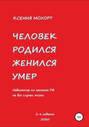 Человек родился, женился, умер. Навигатор по законам РФ на все случаи жизни. 2-е издание фото №1