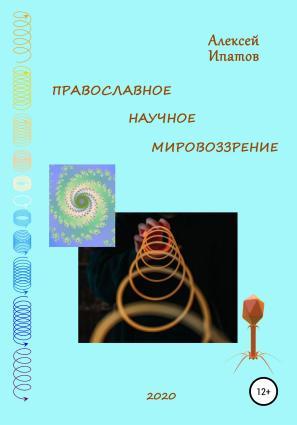 Православное научное мировоззрение фото №1