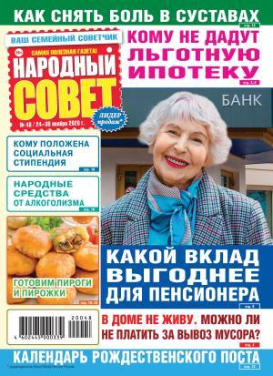 Народный совет №48/2020 фото №1