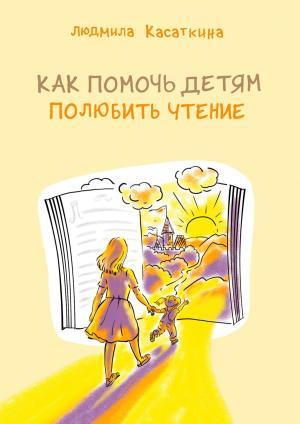 Как помочь детям полюбить чтение фото №1