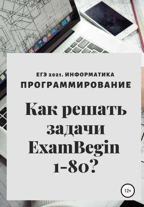 ЕГЭ 2021. Информатика. Программирование. Как решать задачи ExamBegin 1-80? фото №1