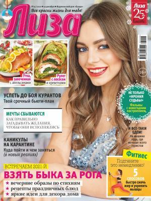 Журнал «Лиза» №51/2020 фото №1