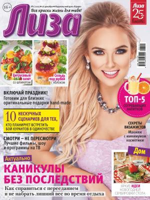 Журнал «Лиза» №01/2021 фото №1