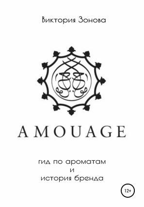 Amouage. Гид по ароматам и история бренда фото №1
