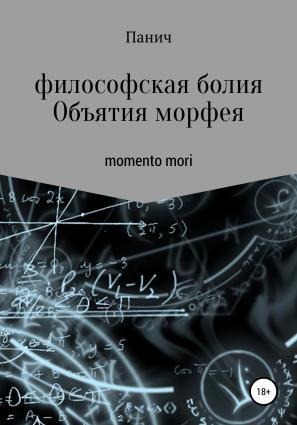 Объятия морфея фото №1