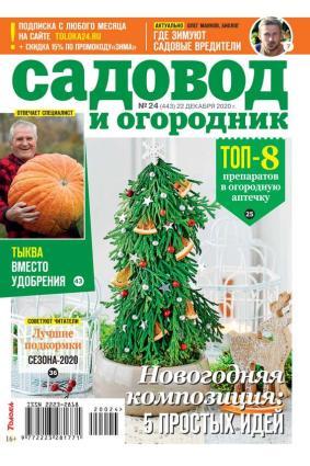Садовод и Огородник 24-2020