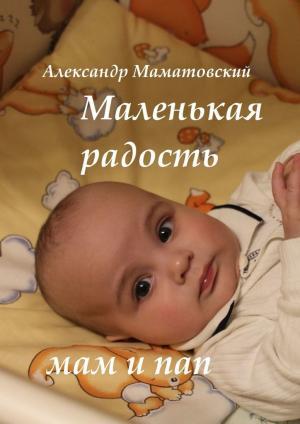 Маленькая радость мам ипап фото №1
