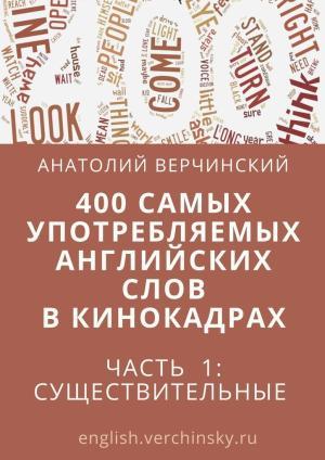 400самых употребляемых английских слов вкинокадрах. Часть 1: существительные фото №1