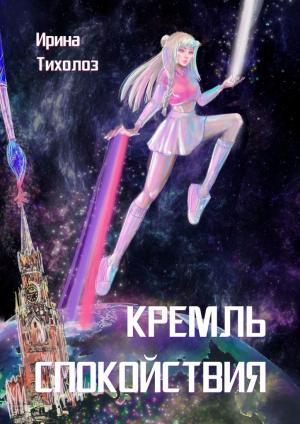 Кремль спокойствия фото №1