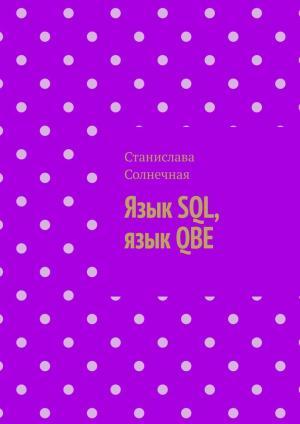 Язык SQL, языкQBE фото №1