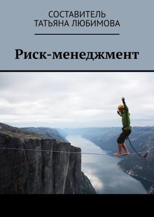Риск-менеджмент фото №1