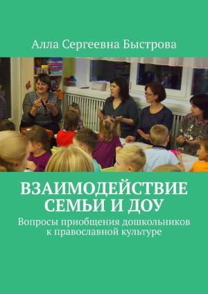 Взаимодействие семьи иДОУ. Вопросы приобщения дошкольников кправославной культуре фото №1