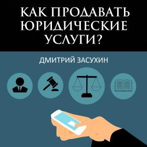 Юридический маркетинг. Как продавать юридические услуги? фото №1