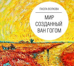 Мир, созданный Ван Гогом фото №1