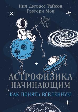 Астрофизика начинающим: как понять Вселенную фото №1