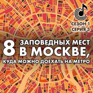 8 заповедных мест в Москве, куда можно доехать на метро фото №1