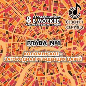 8 заповедных мест в Москве, куда можно доехать на метро. Глава 1. Коломенское – западная резиденция царей фото №1