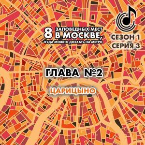 8 заповедных мест в Москве, куда можно доехать на метро. Глава 2. Царицыно фото №1