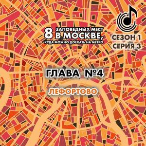 8 заповедных мест в Москве, куда можно доехать на метро. Глава 4. Лефортово фото №1