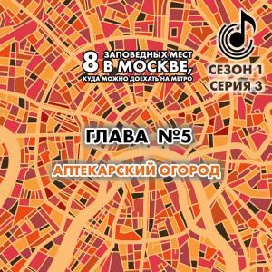 8 заповедных мест в Москве, куда можно доехать на метро. Глава 5. Аптекарский огород фото №1