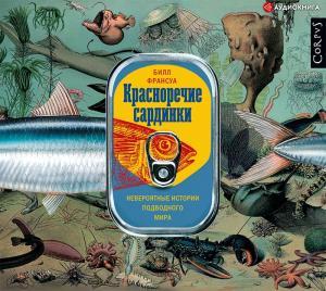 Красноречие сардинки. Невероятные истории подводного мира фото №1