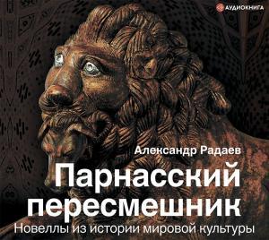 Парнасский пересмешник. Новеллы из истории мировой культуры фото №1