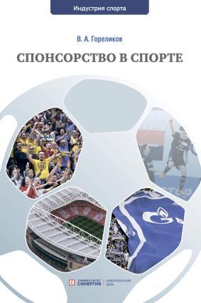 Спонсорство в спорте фото №1