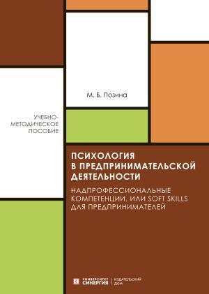 Психология в предпринимательской деятельности. Надпрофессиональные компетенции, или Soft skills для предпринимателей фото №1