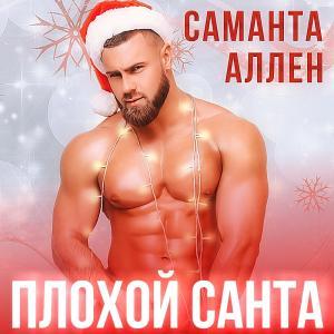 Плохой Санта фото №1