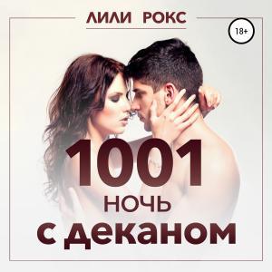 1001 ночь с деканом фото №1
