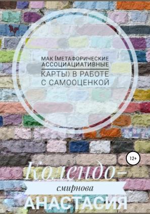 МАК (метафорические ассоциативные карты) в работе с самооценкой фото №1