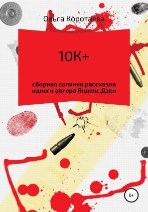 10К+: сборная солянка рассказов одного автора Яндекс.Дзен фото №1