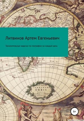 Занимательные задачки по географии на каждый день фото №1