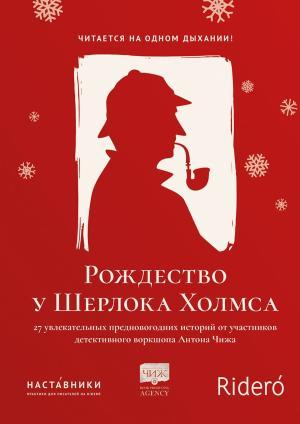 Рождество у Шерлока Холмса фото №1